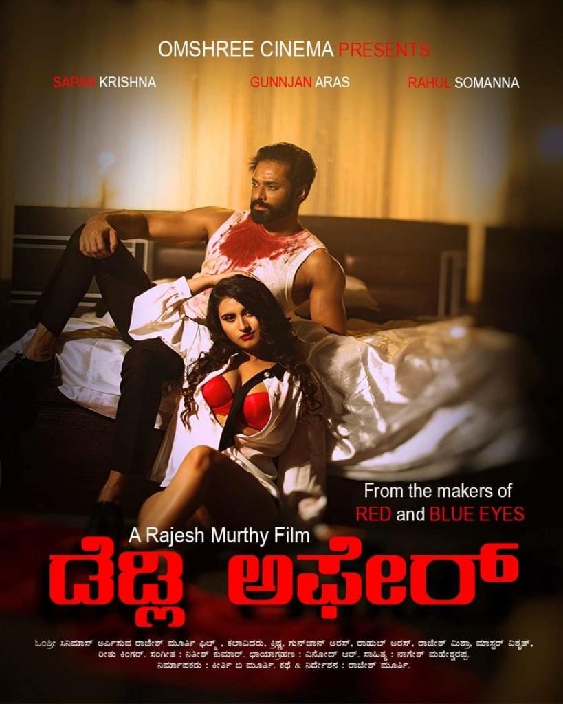 Deadly Affair 2021 Tamil 720p | 480p WEB-DL x264