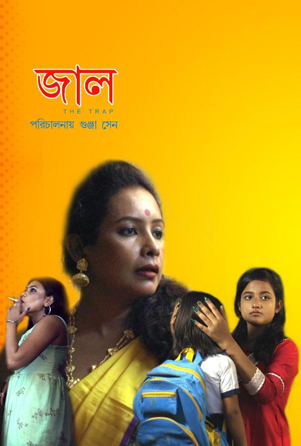 Jaal 2021 Bengali GaramMasla 720p | 480p WEB-Hd x264