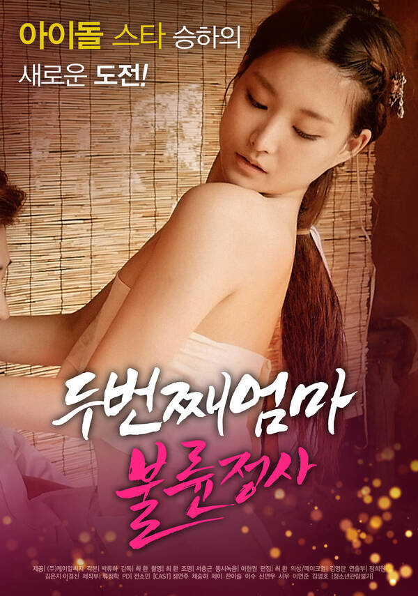 Second Mom Cheating Affair 2021 Korean Movie 720p | 480p WEB-DL x264