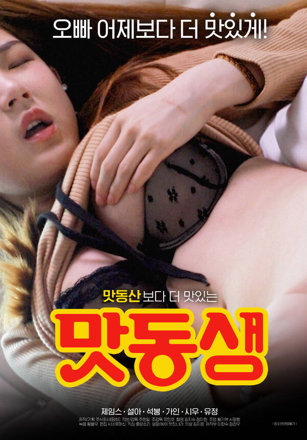 Taste brother 2021 Korean Movie 720p   480p WEB-DL x264