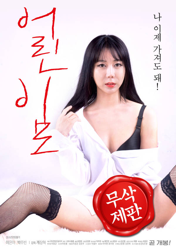 Young aunt (unremoved) 2021 Korean Movie WebRip x264