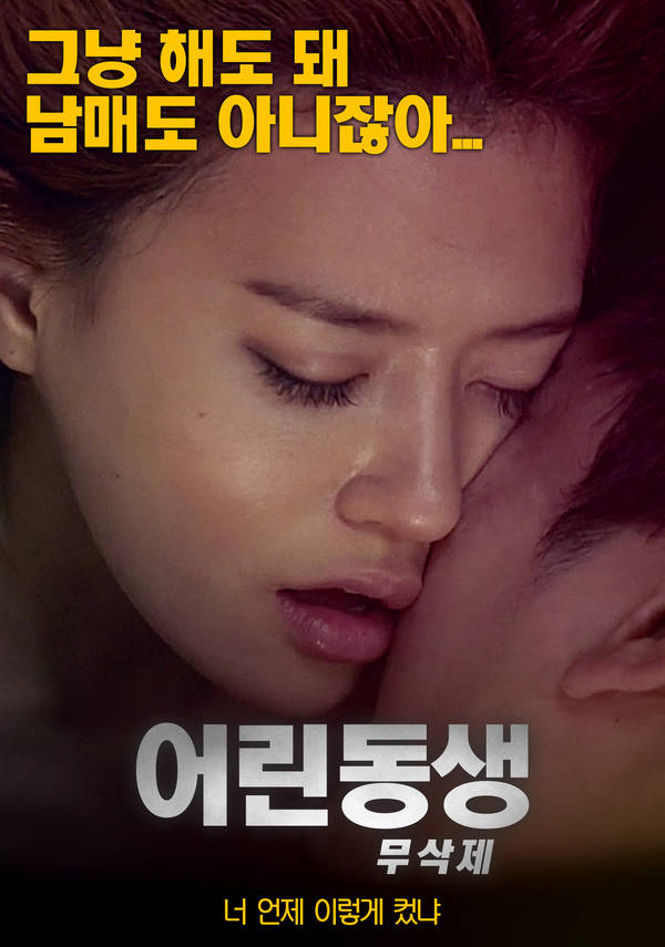 Younger Sister (2021) Korean Movie WEB-DL x264