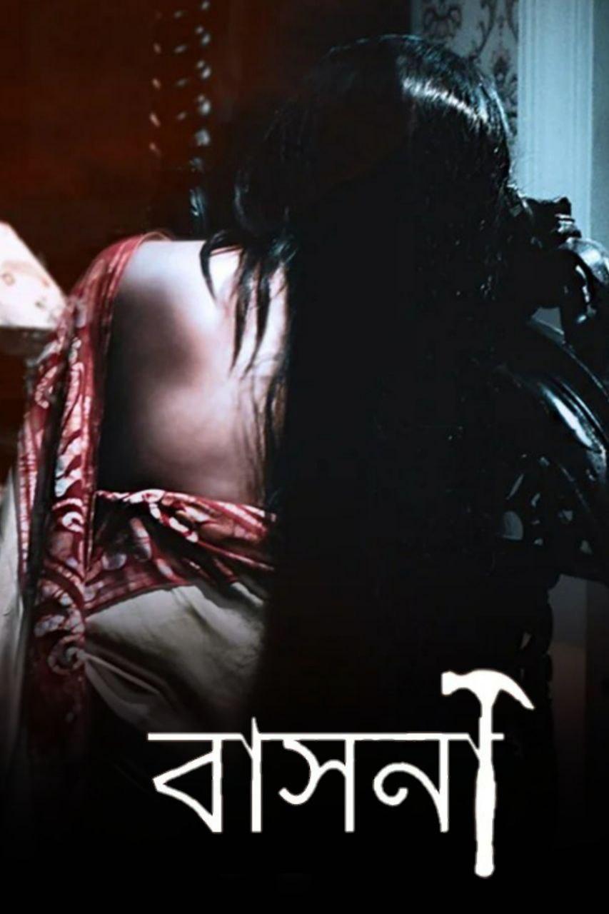 Basona 2021 Unrated Bengali Series 720p   480p WEB-HD x264