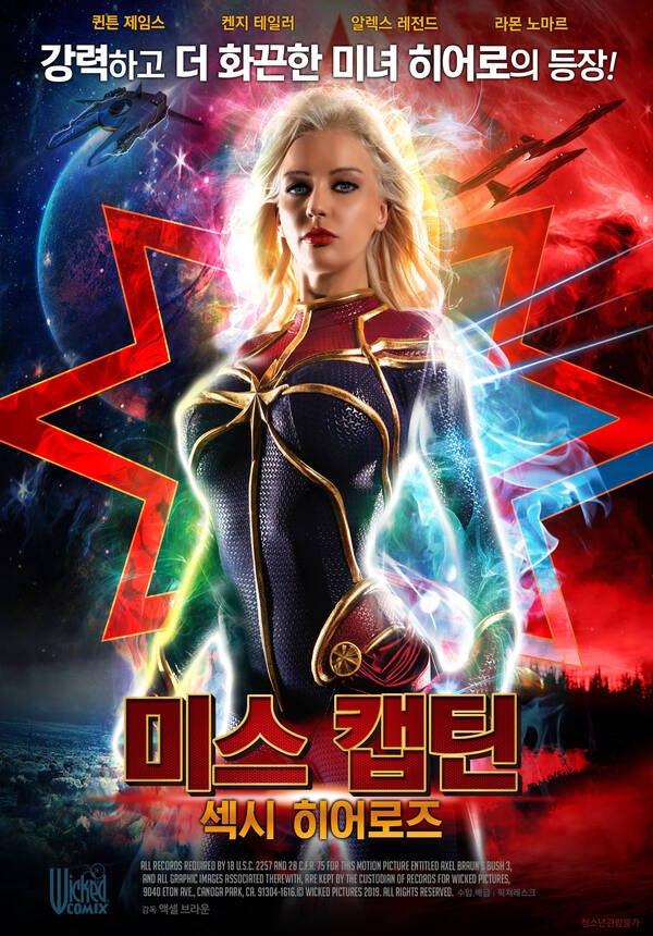 Miss Captain Sexy Heroes 2021 Korean 720p | 480p WEB-HD x264