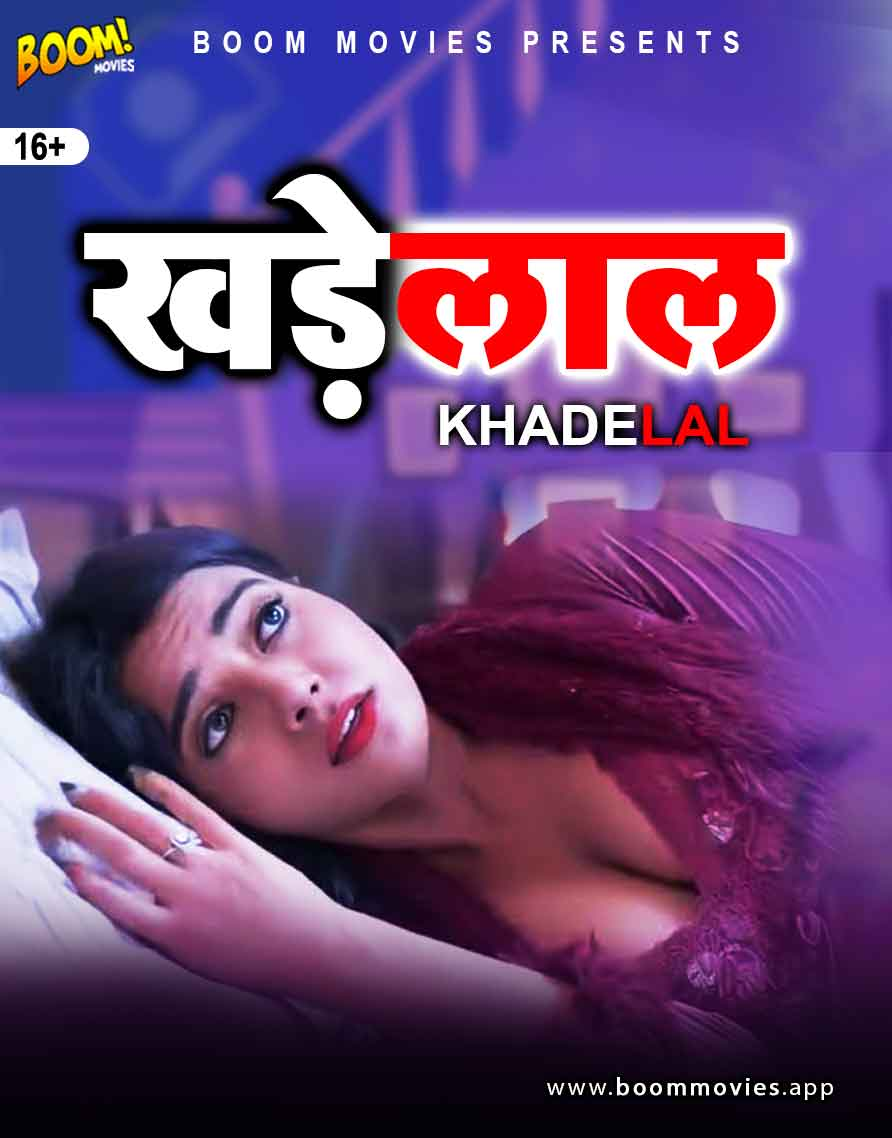 Khadelal 2021 Boommovies Hindi Short Film WEB-HD x264