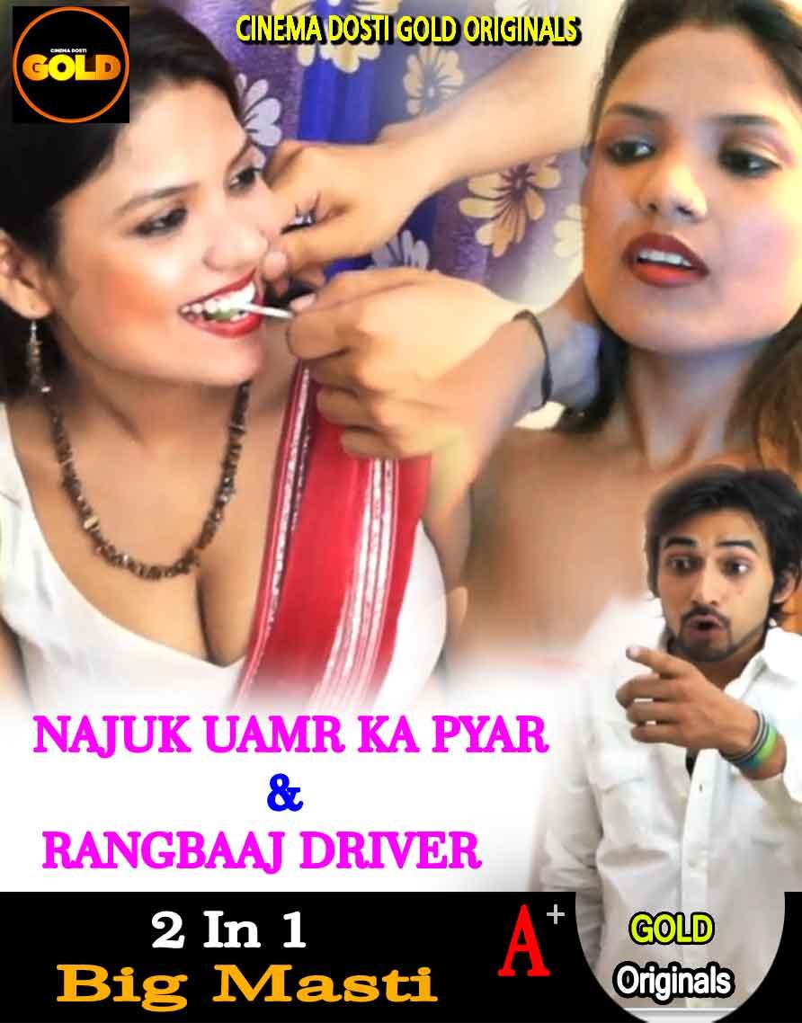 Najuk Uamr Ka Pyar 2021 Hindi Short Film WEB-DL x264