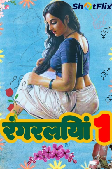 Rangraliya 2021 ShotFlix Short Film 720p | 480p WEB-HD x264