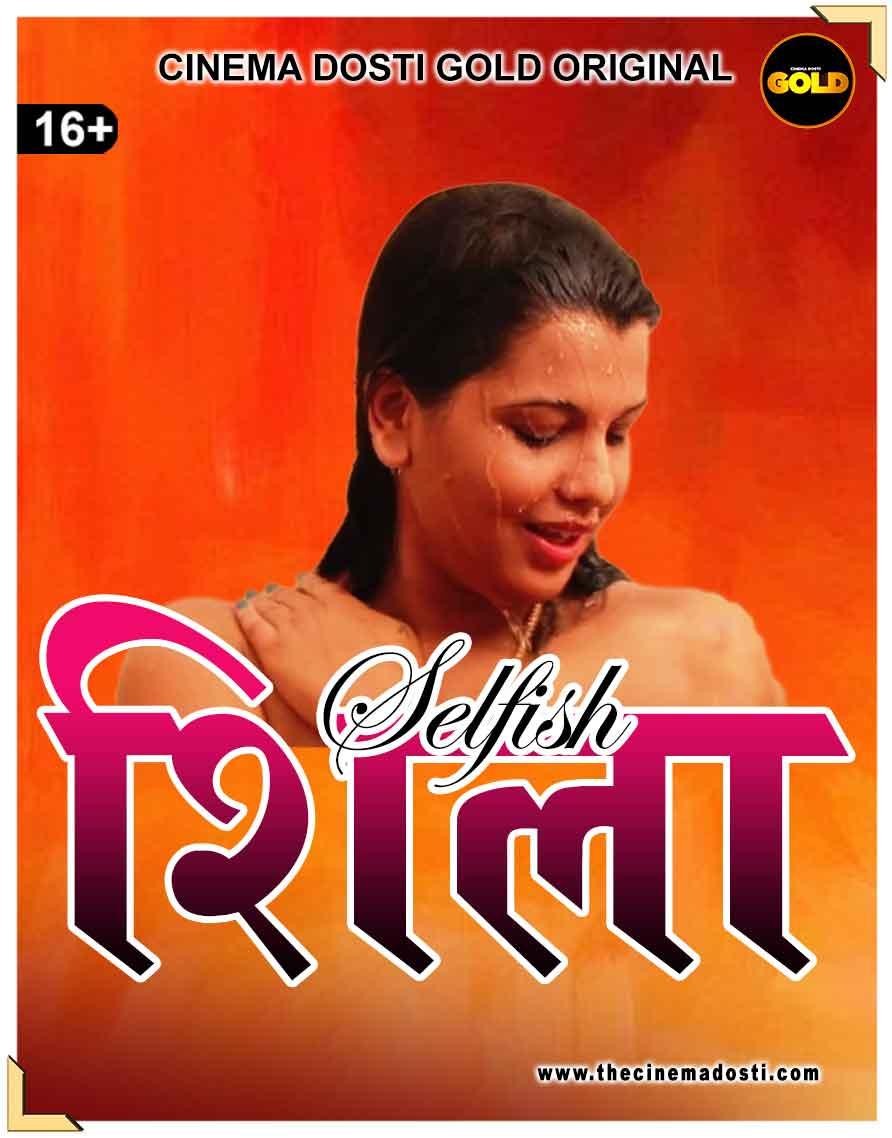 Selfish Sheila 2021 Hindi Short Film 720p | 480p WEB-HD x264