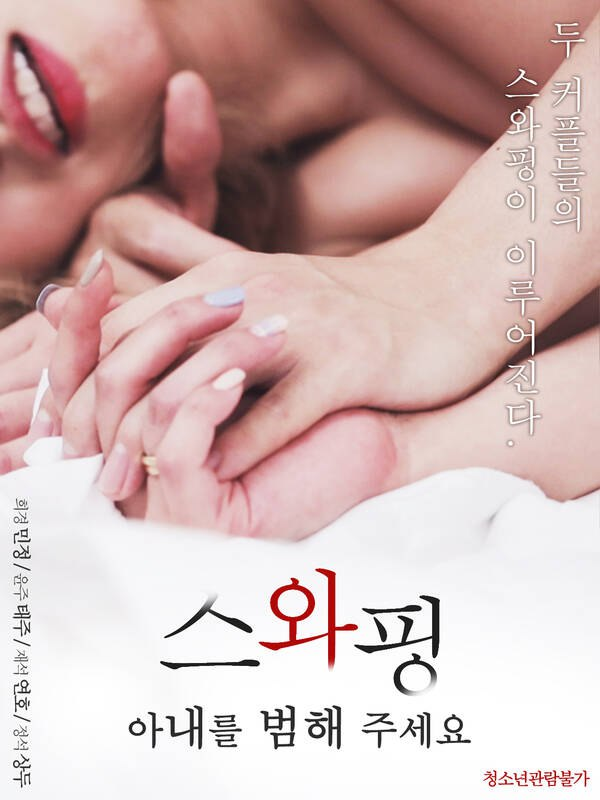Swapping Your Wife 2021 Korean 720p | 480p WEB-HD x264